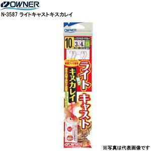 【オーナーばり】 N-3587 ライトキャストキスカレイ 7-1.5