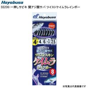 【ハヤブサ】 SS206 一押しサビキ 関アジ関サバ ツイストケイムラレインボー 5-6(N)