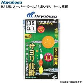 【ハヤブサ】 HA135 サヨリ スーパーボール&3連シモリ リール竿用 4-1 (N)