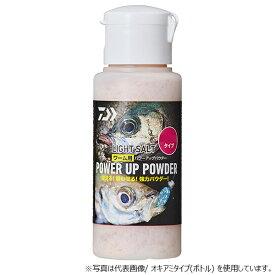 集魚剤 【ダイワ】 19 パワーアップパウダー ライトソルト フィッシュタイプ ボトル入