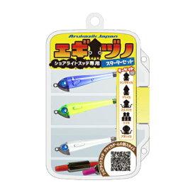アルカジックジャパン エギヅノ スターターセット ケイムラ [90]