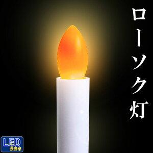 ローソク灯 蝋燭灯 ロウソク灯 ろうそく灯 祭り提灯 弓張提灯 高張提灯 ボンボリ 灯篭 手燭 LED ライト 細型 電池式