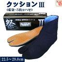 祭足袋クッション3(藍染/5枚コハゼ) 力王の祭り足袋 まつり用足袋 神社 神輿 山車 市民祭り用地下足袋 祭り用品…
