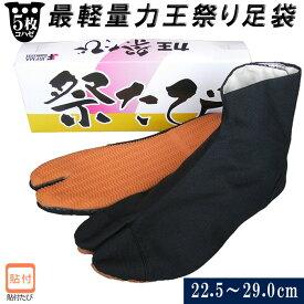 足袋 祭り たび 祭足袋 クッション 貼付 地下足袋 祭り足袋 黒 5枚鞐 まつり 力王 祭り用品 mmd-5494