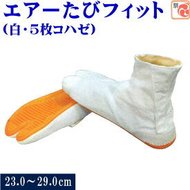 足袋 祭り 祭足袋 エアー たび フィット 地下足袋 祭り足袋 白 5枚鞐 まつり 力王 祭り用品 npd-8927