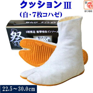 足袋 祭り 祭足袋 クッション3 地下足袋 祭り足袋 白 7枚鞐 まつり 力王 祭り用品 rk-wacf7