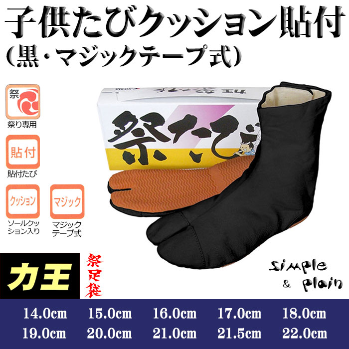 子供足袋クッション貼付(黒・マジックテープ式) 力王の子供用祭り足袋 祭り地下足袋 {npd-8888/nmd-5935}
