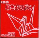 単色折り紙 A(単色おりがみ15x15cm) 100枚入(fs-*064-a)
