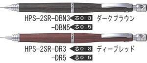 シャープペンシルS20(エストゥエンティ)(HPS-2SK)