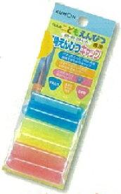くもんの子供鉛筆(くもん式)えんぴつキャップ(太い鉛筆/三角鉛筆キャップ) (EC-10)