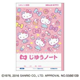 ハローキティ[hello kitty]B5じゆうちょう(自由帳・自由ノート)極東学習ノート じゆうノート(ピンク)(LSK01)