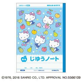 ハローキティ[hello kitty]B5じゆうちょう(自由帳・自由ノート)極東学習ノート じゆうノート(ブルー)(LSK02)