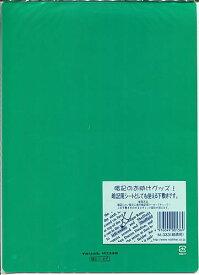 イカリボシ暗記シートとしても使える下敷きトウメイ緑/B5判下敷き(透明緑)(M-333G)