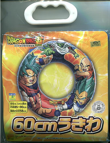 ドラゴンボール超(スーパー)「DRAGONBALLSUPER」60cmうきわ(浮輪)(DBS17-1700SR)