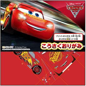 カーズ3[DisneyPIXAR Cars3]映画公開記念こうさくおりがみ(工作折り紙)(8430534A)