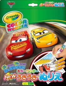 カーズ3[DisneyPIXAR Cars3]映画公開記念絵が浮き出る色が浮き出る不思議な塗り絵「NEWうきうきぬりえ」カラーワンダー(8980534A)