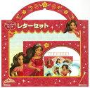 アバローのプリンセス エレナ[Disney Elena of Avalor]レターセット(便箋封筒セット)(7740053A)