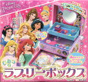 【ギフト無料】ディズニープリンセス<Disney Princess>ひみつのラブリーボックス【楽ギフ_包装】 【Disneyzone】(7072429E)