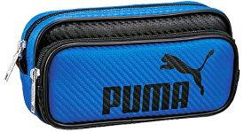 プーマ「PUMA」カラーカーボンWペンケース ブルー(787PMBL)
