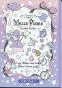 メゾピアノ[mezzopiano]17.04自由帳(じゆうちょう/自由ノート)(80123701)