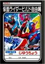 仮面ライダービルドB5じゆうちょう(自由帳・自由ノート)(087-6970-01)