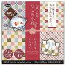 風合いのある紙質の和紙千代紙[なごみ小紋(いちまつxあさのは)]日本製150mm(23-1795)