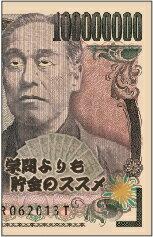 サカモトおもしろ文具(パロディぽち袋)諭吉2プチ袋(五型ポチ袋/お年玉袋)(72052401)