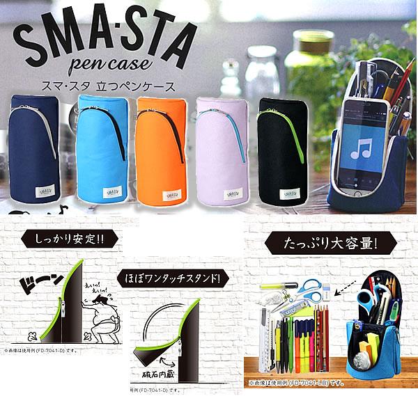 SMASTA PenCase「ペンスタンドになる立つペンケース(スマステ)」スマホスタンドにもなる大容量ふでばこ(ペンポーチ/筆箱・筆入れ)(FD-7041)