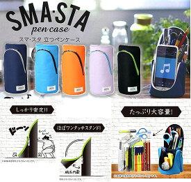 SMASTA PenCase「ペンスタンドになる立つペンケース(スマスタ)」スマホスタンドにもなる大容量ふでばこ(ペンポーチ/筆箱・筆入れ)(FD-7041)