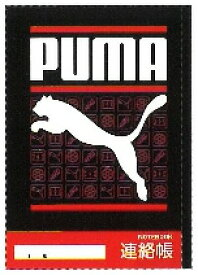 プーマ(PUMA)連絡帳(れんらくちょう)(PM209)