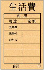サカモトおもしろ文具生活費プチ袋(ポチ袋/お年玉袋)(72038001)