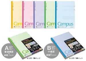 コクヨ キャンパスノート5色パックノート)(Campusノート)B5サイズ横罫ノート5冊パック (ノ-3CANX5/ノ-3CBNX5)