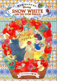 白雪姫ディズニープリンセス[DisneyPrincess]塗り絵セレクション(大人のぬりえ)(プレミアムキャラ塗り絵)(290-1380-01)