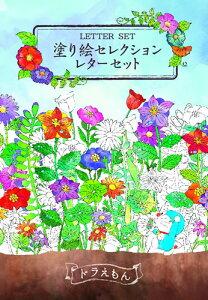 ドラえもん[Doraemon]塗り絵セレクションレターセット(345-2140-01)