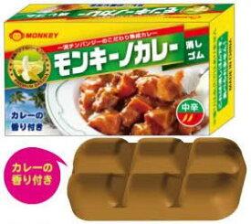 サカモトおもしろ文具モンキーノカレーカレー&シチューシリーズカレー消しゴム(72083001)