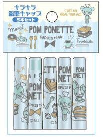 ポンポネットナルミヤキラキラシリーズキラキラ鉛筆キャップ5本セット(80127001)