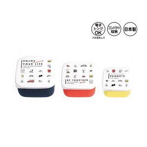 スヌーピー[Snoopy]PEANUTS(IconStyle)入れ子式ランチBOX3段(コンパクト収納お弁当箱3点セット(おべんとうばこ))(kmj-01311)