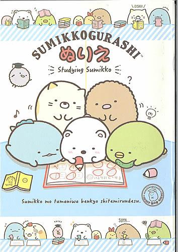 すみっコぐらしS/Gぬりえちょう すみっこぐらし1StudyingSumikko(TY,309056