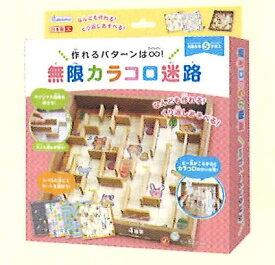 デビカ自由工作(木工作)作って遊べる工作キット無限カラコロ迷路(093677)
