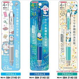 ドラえもん[Doraemon]コラボ文具サラサラ書けるジェルボールペン4色+シャープ[SARASAマルチ]サラサ[4色ジェルボールペン+シャープペンシル0.5](584-2140-xx)