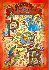ディズニークラシックキャラクターズ塗り絵セレクション(大人のぬりえ)(DisneyClassicCharactersプレミアムキャラ塗り絵)(290-5640-01)