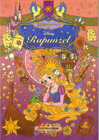 塔の上のラプンツェル[DisneyRapunzel]ディズニー塗り絵セレクション(大人のぬりえ)(プレミアムキャラ塗り絵)(290-5700-01)