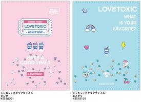 LOVETOXIC(ラブトキシック)VOL.1(ナルミヤブランド)シャカシャカクリアファイル(45510xx4)