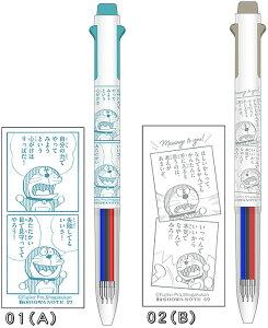 ドラえもん[Doraemon]ドラえもん50周年原作シリーズ 第2弾カスタマイズペンアイプラス(3色ボールペン0.5mm(黒・赤・青)(321-5020-0x)