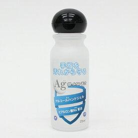 銀イオン(Ag)/ヒアルロン酸配合「アルコールハンドジェル」携帯用25mlアルコール洗浄用ハンドジエル水なし手洗い洗浄用除菌ジェル携帯用(4580645020329)