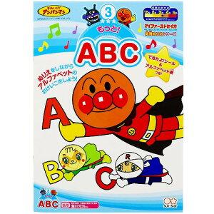 それいけ!アンパンマン知育ぬりえもっと!ABC(アルファベット塗り絵)(4790125B)