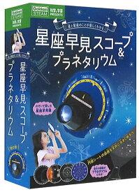 学研科学と学習天体観測/星座投影体験キット星座早見スコープ&プラネタリウム(Q750710)
