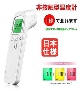直接触れずに、ピピッと1秒で測温「非接触型赤外線温度計」(日本仕様/「CE・FDA」国際認証済)(FTW01)(KO133)