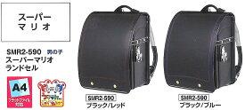 コクホーランドセルスーパーマリオランドセルA4フラットファイル対応 フィットちゃんクラリーノ(R)エフ(人工皮革)背・肩バンド/人工皮革(SMR2-590)