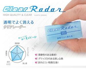 透明でよく消える!折れにくい消しゴム「クリアレーダー」シードレーダー消しゴム(Radar)L(EP-CL150)